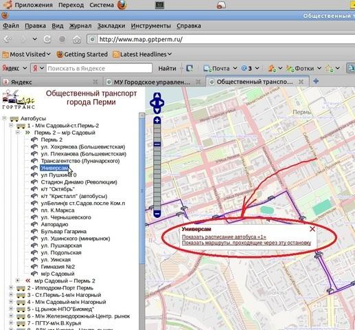 Междугородние автобусы расписание и маршруты